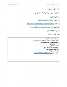 دانلود pdf صفرتا صد بازاریابی زعفران
