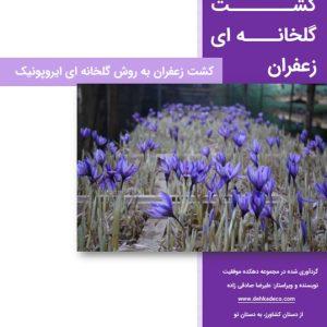 دانلود کتاب آموزش کشت گلخانه ی آیروپونیک زعفران